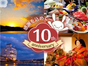 10周年記念プラン(スタンダード)