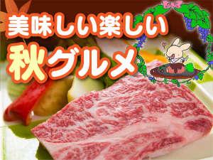 【9月~11月限定♪】秋☆豊後牛グルメプラン