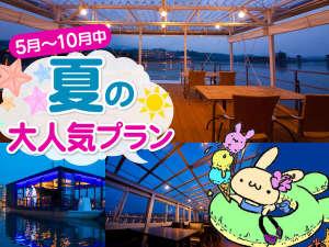 5月~10月の大人気宿泊プラン☆洋風屋形船プラン