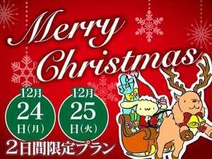 2018年版★クリスマス宿泊プラン♪