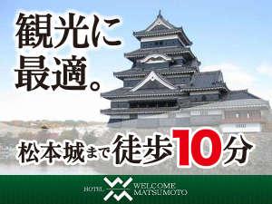 ホテル ウェルカム松本 image