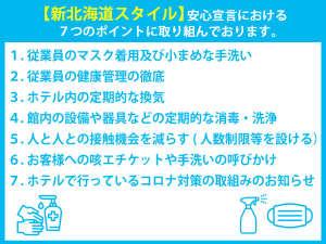 【「新北海道スタイル」安心宣言における7つのポイントに取り組んでおります。】