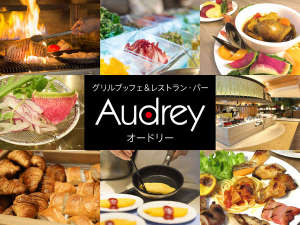 「オードリー」朝食ブッフェ
