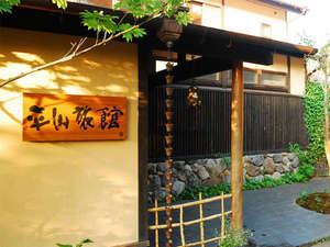 ようこそ!奥壱岐千年湯「平山旅館」へ