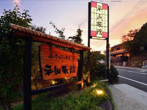 **ようこそ!奥壱岐千年湯「平山旅館」へ