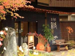 当館お客様をお迎えする玄関。。秋には色付いた木々がお出迎え