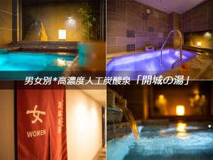 高濃度人工炭酸泉「開城の湯」は男女別♪お時間気にせず入浴可能!