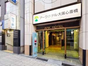 アークホテル大阪心斎橋―ルートインホテルズ―の画像