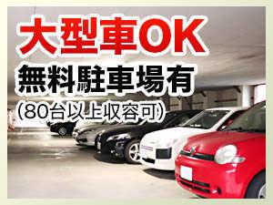 【サービス】   無料大型駐車場完備