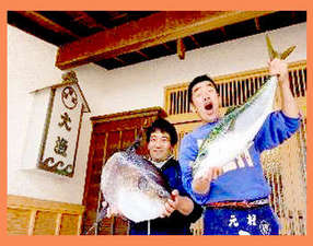 食べる温泉宿 大漁