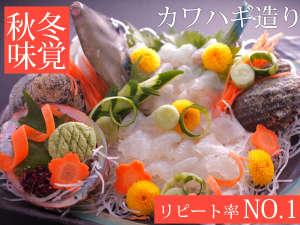 【1日3組限定】ふぐより美味!一度食べたらやみつきのカワハギ!※獲れない場合は別の魚になります。