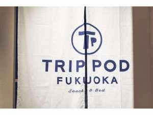 TRIP POD FUKUOKA ーsnack&bedー
