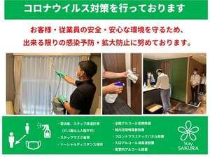 Stay SAKURA Kyoto(ステイサクラ)京都駅南I