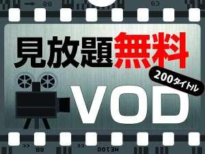 アパルームシアター(VOD)視聴無料