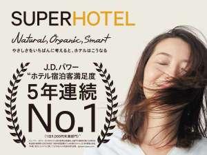 J.D.パワー2018年ホテル宿泊客満足度調査〈1泊9000円未満部門〉において5年連続第1位