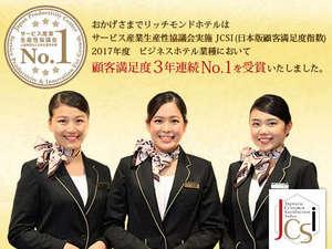 おかげさまで2017JCSI(日本版顧客満足度指数)ビジネスホテル業種第1位受賞!