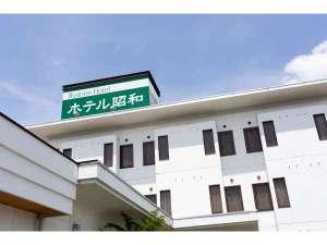 ホテル昭和