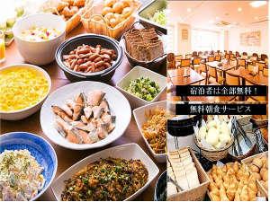 朝食無料  1F グリーンピア 時間:6:00~9:15