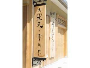 菊重ホテル京都