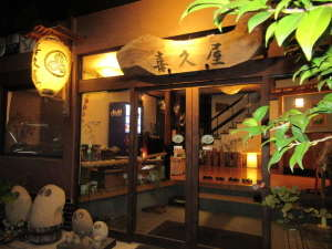 喜久屋旅館の画像