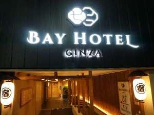 東京銀座BAY HOTEL [ 東京都 中央区 ]