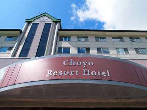 雄大な自然をバックに建つ、『朝陽リゾートホテル 』