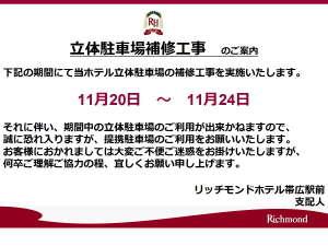 11月20日よりホテル立体駐車場の補修工事を実施致します。ご了承の程お願い申し上げます。