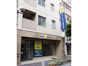 スマイルホテル神戸元町 [ 神戸市 中央区 ]