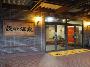 【当館入口】入ってすぐ右が食堂です。