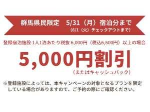 群馬県民限定で登録宿泊施設での宿泊  5,000円割引(またはキャッシュバック)