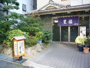 料亭旅館 豊福 [ 神戸市 中央区 ]