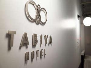 TABIYA HOTEL [ 京都市 下京区 ]
