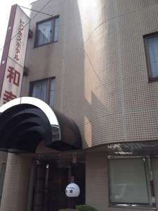 ビジネスホテル和幸