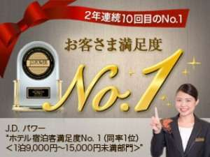 J.D.Powerホテル宿泊客満足度No.1受賞