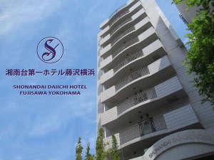 湘南台第一ホテル藤沢横浜:写真