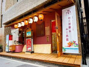 ねこ浴場&ねこ旅籠 保護猫カフェネコリパブリック大阪