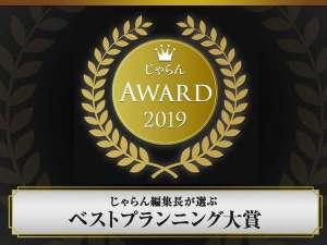 じゃらんアワード2019 大賞受賞宿