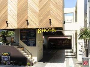 8hotel湘南藤沢 (エイトホテル湘南藤沢) [ 神奈川県 藤沢市 ]