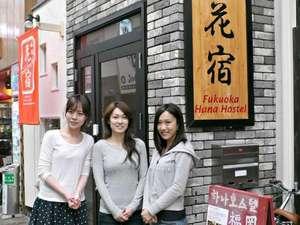 Fukuoka Hana Hostel(福岡花宿)