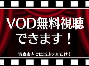 青森市内のホテルでVODが無料視聴できるのは当ホテルだけ!