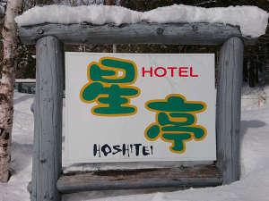 *奥武尊温泉 ホテル星亭/皆様のお越しをお待ちしております。