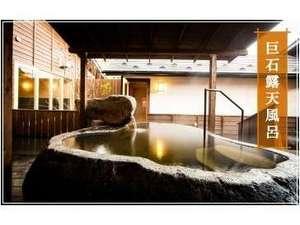 別館まほろばの湯大浴場の巨石露天風呂。