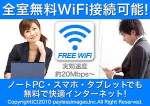 全室無料でWiFiによるインターネット接続が可能です!