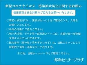 新型コロナウイルス感染拡大防止20200515