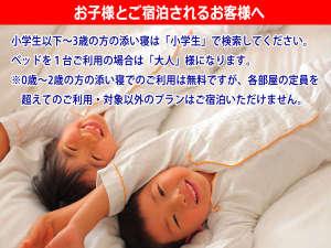 添い寝のお子様は「小学生」にカウントしてください。