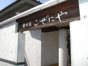 観水庭こぜにや 玄水亭(旧館)