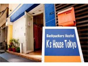 ケイズハウス東京