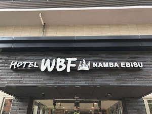 ホテルWBFなんばえびす