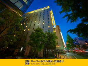 スーパーホテル仙台・広瀬通り 天然温泉 弦月の湯