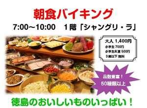 徳島のおいしいものいっぱい!(朝食)